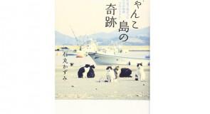 猫島情報!東北、宮城県石巻市にある「田代島」が熱い!